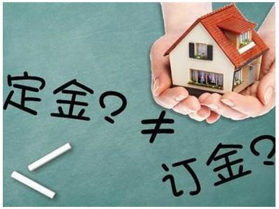 """买房""""定金""""和""""订金""""的区别"""