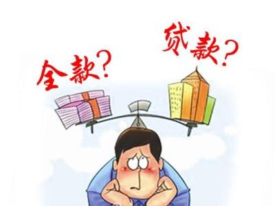 买房贷款合适or全款合适