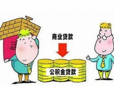 房屋贷款方式之组合贷