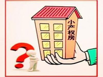 2020年北京小产权房政策规定消息