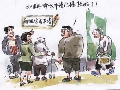 2020年北京市廉租房申请政策最新消息