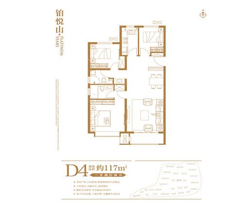 D4铂悦山