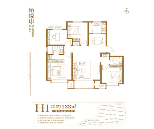 H1铂悦山