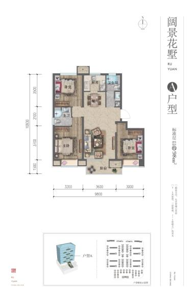 住总如院3室2厅2卫1厨