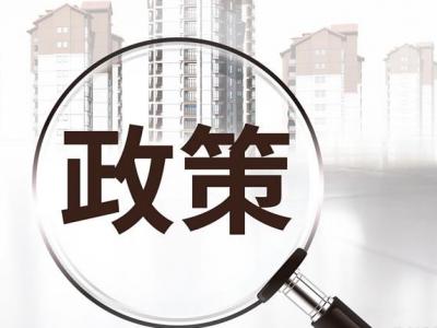 重磅:在2021买房新规新政策都有哪些?