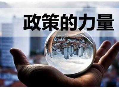 2021年外地人在北京买房优惠政策都有哪些?