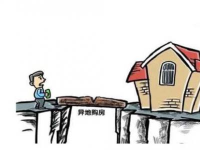 北京购房新政策:外地人在北京买房都受哪些政策限制?