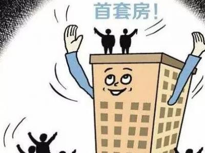 2021北京市购首套房政策认定标准都有哪些?