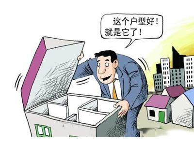 买房户型注意事项都有哪几个方面?