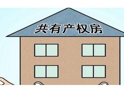 什么是共有产权房,北京共有产权房的利弊?