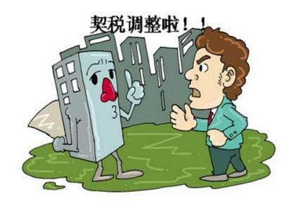 2021年北京首套房屋契税新政策规定有哪些?