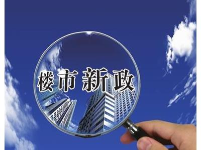 2021年北京房地产政策推出情况消息
