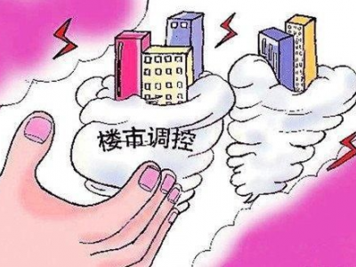 2021在北京买房房地产都有哪些政策规定!