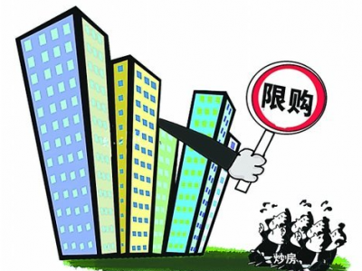 北京2021年房产限购政策有可能会取消吗?