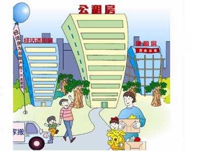 北京公租房申请条件及流程都有哪些?