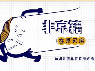 2021非京籍家庭在北京购房要满足什么条件?