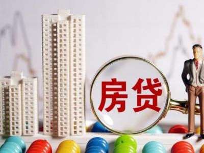 解读:2021北京购房贷款政策规定新消息!