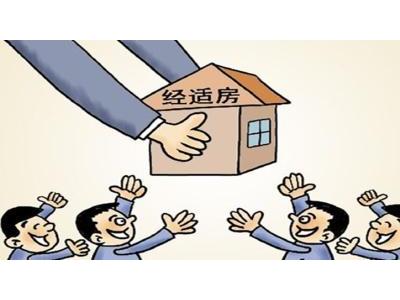 北京市经济适用房申请条件都有哪些?