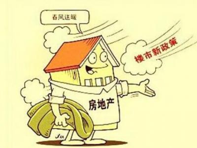 二套房契税新政策2019都有哪些?