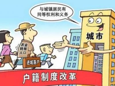 """北京""""公共户""""政策落地 对二手房交易影响几何?"""