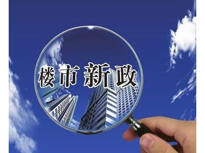 2021年北京房地产政策相关规定新消息