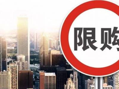 2021年北京取消限购政策对房价影响有多大?