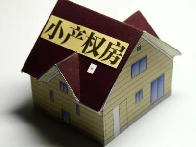 什么是小产权房?小产权房可以买吗?
