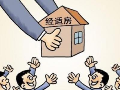 经济适用房和商品房区别都有哪些?