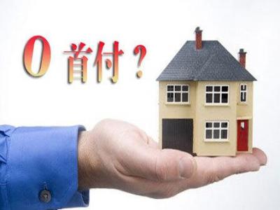 买房知识:2021购房交首付要注意什么?
