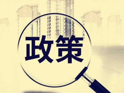 重磅!2021房地产政策都有哪些内容?