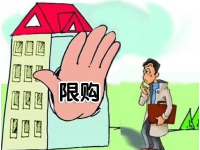 房地产政策:限购能解决不了住房问题?