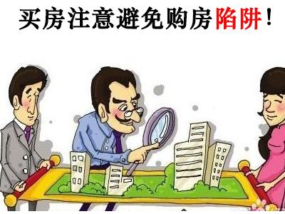 2021在北京买房注意的陷阱都有哪些?