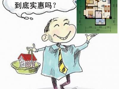 房产知识:赠送面积的小秘密你知道吗?