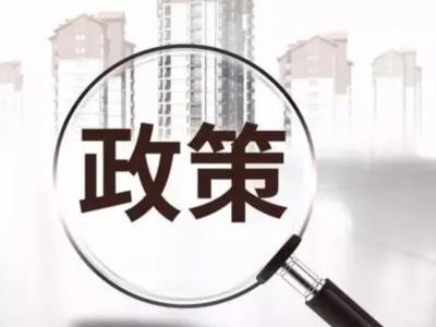 重磅!2021年上半年房地产政策大事件盘点新消息!
