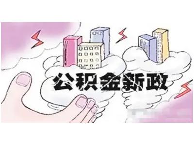 北京二套房公积金贷款政策新消息!