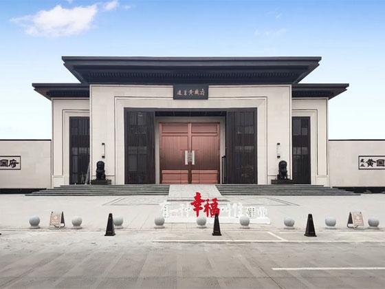 建业黄国府