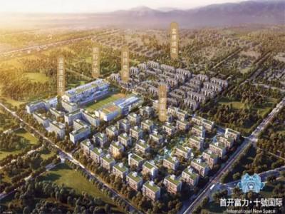 北京首开富力十號国际楼盘怎么样?