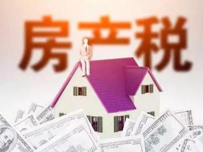 2021年房产税税收优惠政策有哪些?