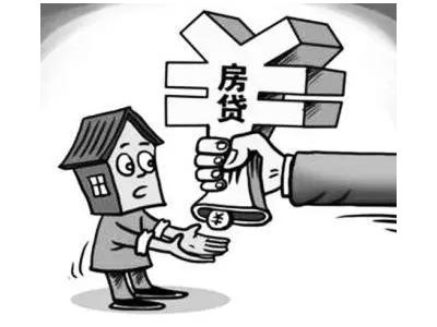 购房贷款提前还都需要注意什么?