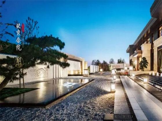 北京城建合院
