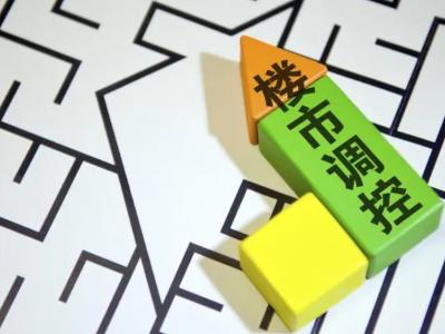 多地房地产调控政策升级释放哪些信号?