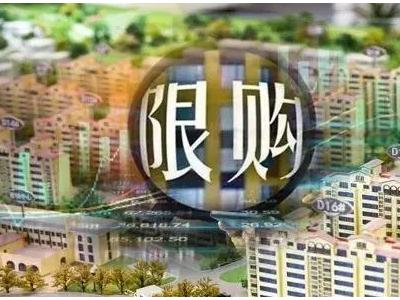 北京:原家庭住房套数超限购离婚3年内不得买房!