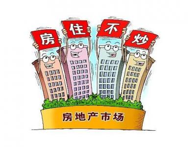 房住不炒基调的政策对未来房地产市场的影响