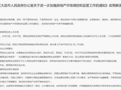 2021年大连楼市调控政策新消息解读!