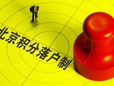2021年北京房地产积分落户政策新消息!