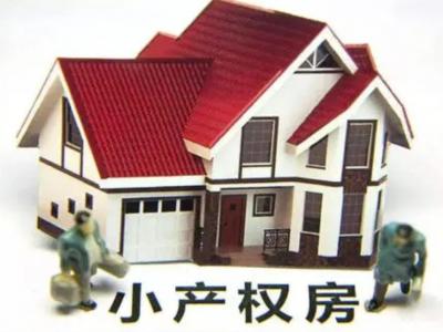 买小产权房子有什么风险?你知道吗?
