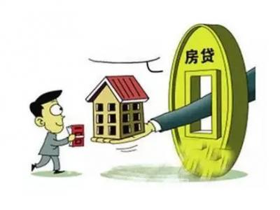 什么是按揭贷款买房?都需要哪些资料?