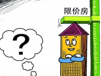 什么是两限房?两限房跟自住房区别有哪些?