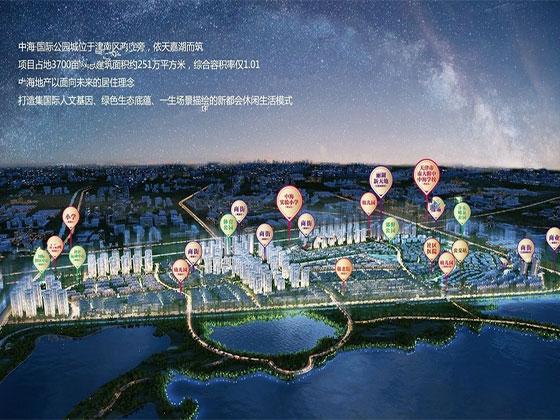 中海国际公园城
