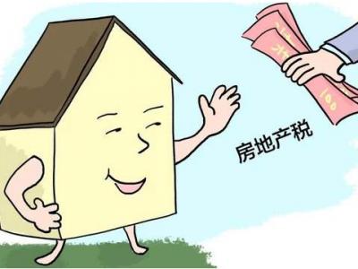 2021年房产税如何征收,房产税减免政策!